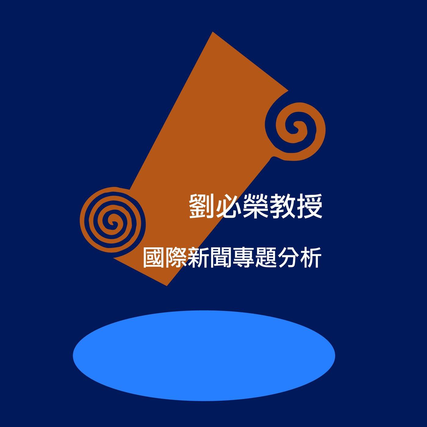 劉必榮教授 國際新聞專題分析